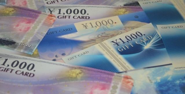 金券・ギフトカードのイメージ画像