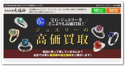 買取本舗「七福神」の指輪・アクセサリー買取査定専用フォームのご案内
