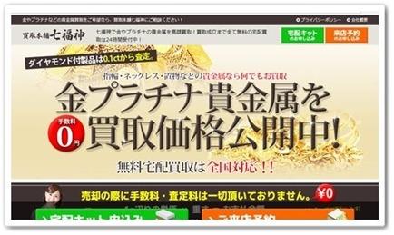 買取本舗「七福神」のダイヤモンド買取査定専用フォームのご案内