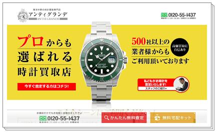 東京中野の時計買取専門店「アンティグランデ」のTOPページキャプチャー画像