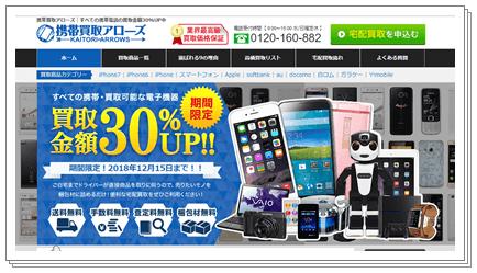 すべての携帯電話の買取金額30%UP中【携帯買取アローズ】TOPページキャプチャー画像