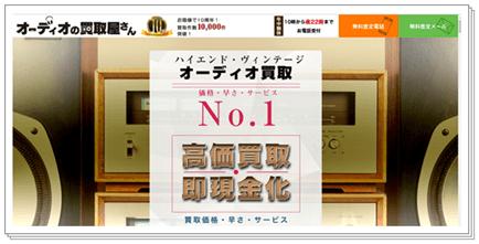 『オーディオの買取屋さん』TOPページキャプチャー画像