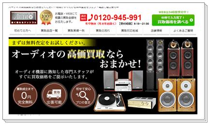 『オーディオ高く売れるドットコム』TOPページキャプチャー画像