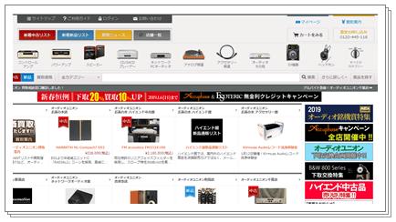 『オーディオユニオン』TOPページキャプチャー画像