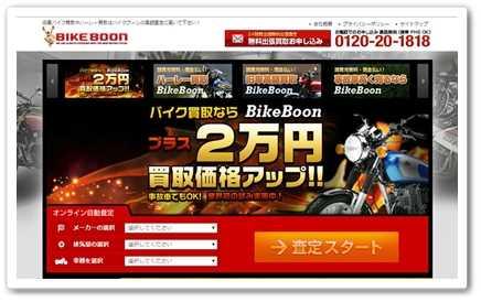 バイク買取自動査定ならバイク買取専門店【バイクブーン】