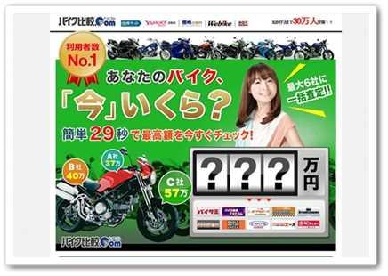 バイク買取査定・無料査定一括見積もりおすすめ店『バイク比較.com』
