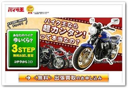 バイク出張買取査定おすすめ店『バイク買取専門店バイク王』