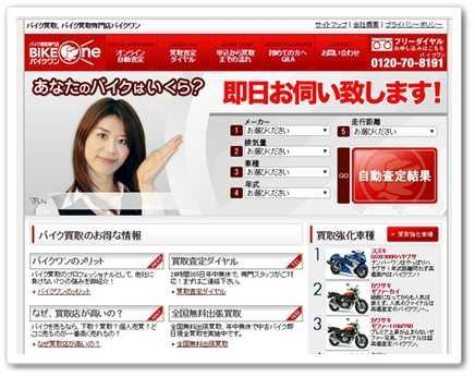 バイク買取査定・無料見積もりおすすめ店『バイク買取専門店バイクワン』