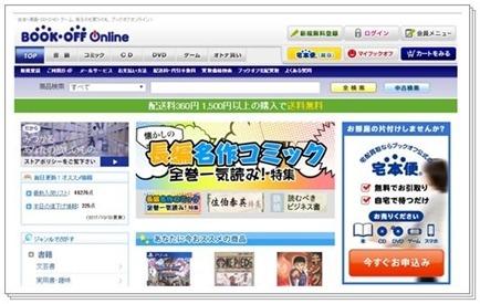 ブックオフの公式宅配買取サービスサイト「ブックオフオンライン」TOPページキャプチャー画像