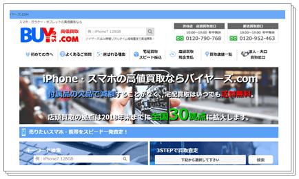 【バイヤーズ】宅配買取サイトTOPページのキャプチャー画像