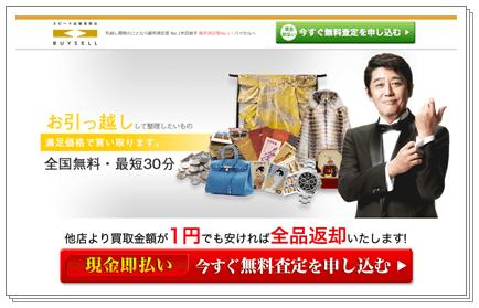 引越しおすすめ&便利ショップ【バイセル】TOPページキャプチャー画像