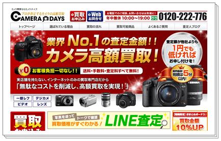 カメラ買取の専門店【カメラデイズ】TOPページキャプチャー画像