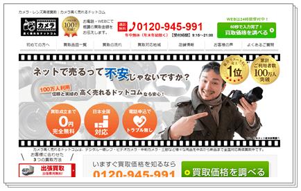 カメラ高く売れるドットコムTOPページキャプチャー画像