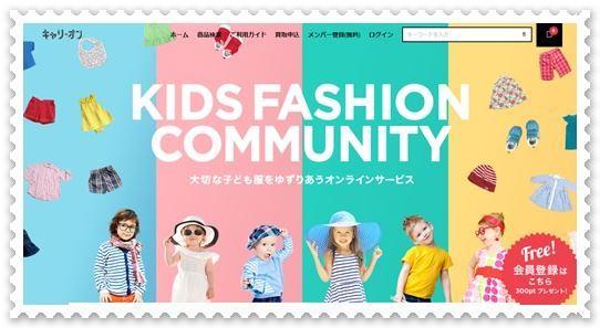 子ども服専門のリサイクルサービスサイト『キャリーオン』