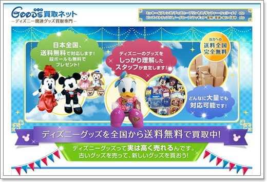 ディズニー公式グッズの宅配買取おすすめ店【GOODS買取ネット】
