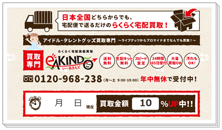 いーあきんど(eあきんど)TOPページのキャプチャー画像