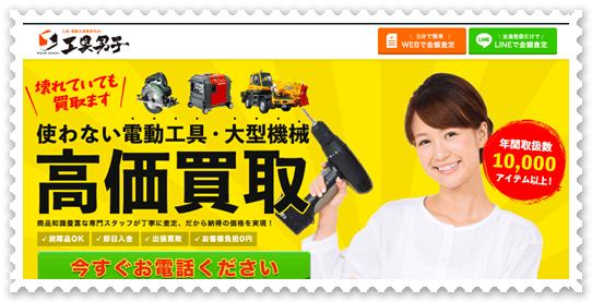 工具男子高価買取サイトTOPページキャプチャー画像