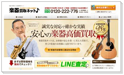 楽器買取の専門店【楽器買取ネット】TOPページキャプチャー画像