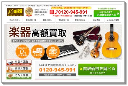 楽器買取専門店【楽器高く売れるドットコム】TOPページキャプチャー画像