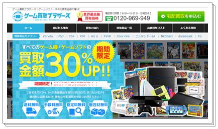 ゲーム買取ブラザーズTOPページのキャプチャー画像