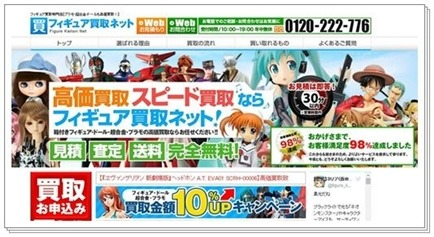 【フィギュア買取ネット】TOPページのキャプチャー画像