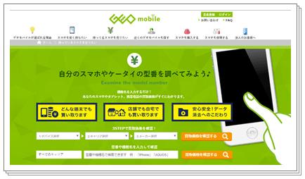 ゲオモバイルのスマートフォン宅配買取サイトTOPページのキャプチャー画像