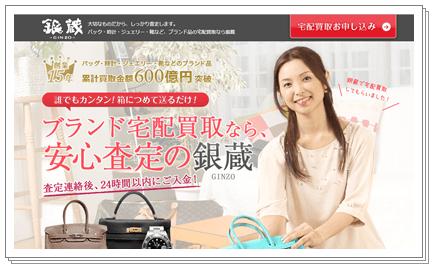 【銀蔵】TOPページキャプチャー画像
