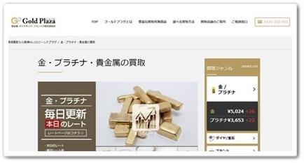 金、貴金属、プラチナの買取実績多数【ゴールドプラザ】の貴金属買取案内ページ キャプチャー画像