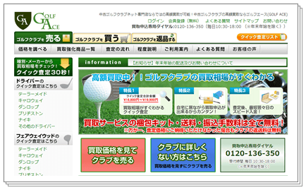 ゴルフエースTOPページキャプチャー画像