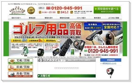 ゴルフクラブ買取専門店 『ゴルフクラブ高く売れるドットコム』