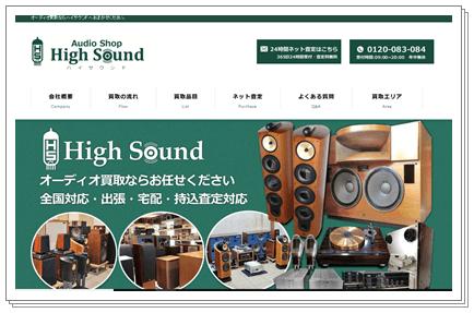 『ハイサウンド』TOPページキャプチャー画像