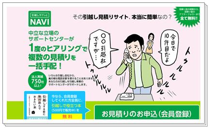 引越しおすすめ&便利サービス【引越しラクっとNAVI】TOPページキャプチャー画像