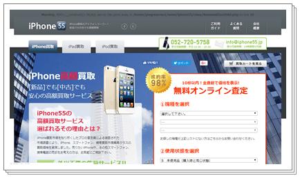 iphone55(アイフォンゴーゴー)の宅配買取サイトTOPページキャプチャー画像