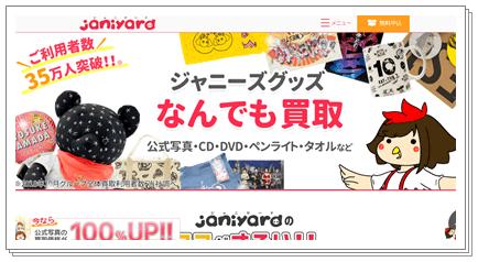アイドルグッズ買取専門店『ジャニヤード』TOPページのキャプチャー画像