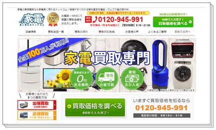 家電高く売れるドットコムTOPページのキャプチャー画像