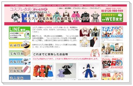 かいとりRのコスプレ衣装買取専用サイトTOPページ キャプチャー画像
