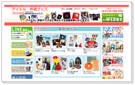 かいとりRのアイドルグッズ買取専用サイトTOPページ キャプチャー画像