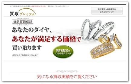 ダイヤモンドの出張査定&出張買取サービス人気店【買取プレミアム】のご案内