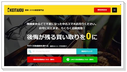 携帯電話・スマートフォンの買取専門店【携帯王】TOPページのキャプチャー画像