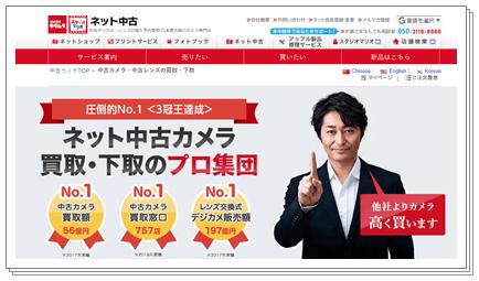 カメラのキタムラ買取専門サイトTOPページキャプチャー画像