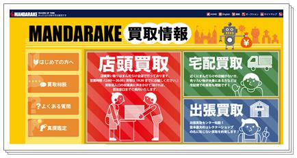 おもちゃ買取専門店【まんだらけ】TOPページのキャプチャー画像
