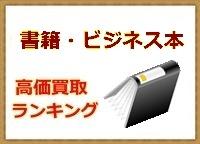 ビジネス本・新書・書籍の高価買取おすすめ店ランキング