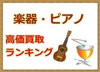 楽器・ピアノの高価買取おすすめ店ランキング