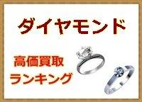 ダイヤモンドの高価買取おすすめ店ランキング