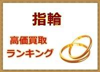 指輪・アクセサリーの高価買取おすすめ店ランキング