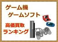 ゲーム機・ソフトの高価買取おすすめ店ランキング