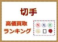 切手・ハガキ・年賀状の高価買取おすすめ店ランキング