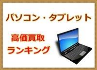 パソコン・タブレットの高価買取おすすめ店ランキング