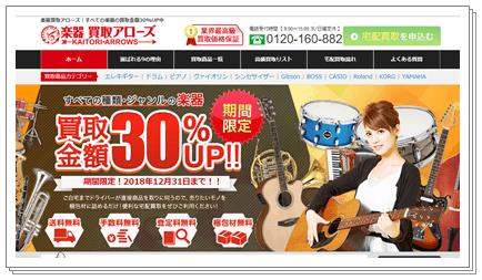楽器買取アローズTOPページキャプチャー画像