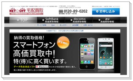 ネットオフのスマートフォン宅配買取サイトTOPページのキャプチャー画像
